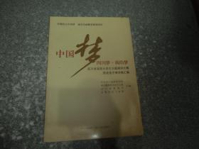 中国梦 四川梦.我的梦:四川省高校大学生主题演讲获奖讲稿汇编
