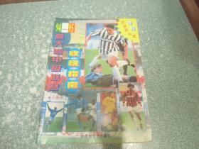 足球俱乐部特稿 94-95意大利甲级联赛收视指南(一版一印)
