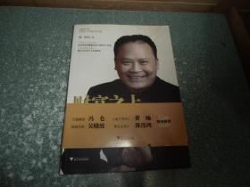 财富之上:刘汉元和他的商业哲学