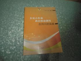 多党合作和政治协商制度在四川的实践