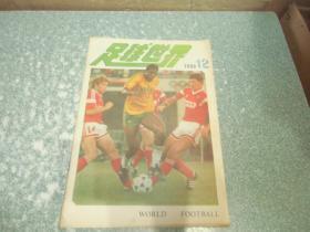 足球世界1988.12