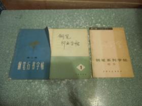 钢笔系列字帖 楷书;钢笔行书字帖 第三辑;钢笔行书字帖1(3本合售)