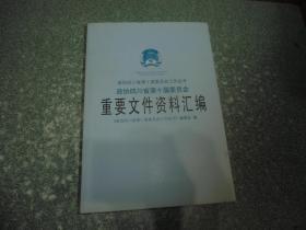 政协四川省第十届委员会 重要文件资料选编