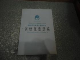 政协四川省第十届委员会 调研报告选编