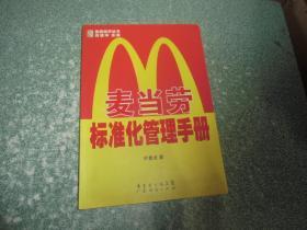 麦当劳标准化管理手册(绝对正版)