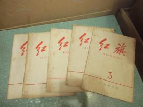 红旗1979年1、3、4、6 (第6期有2本,共5本合售)