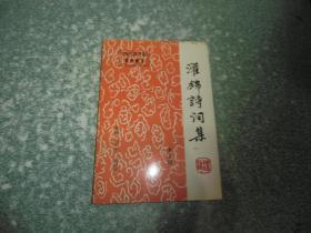 濯锦诗词集 第五辑