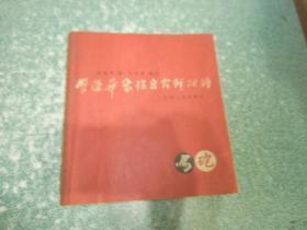 胡荣华象棋自战解说谱(一版一印)