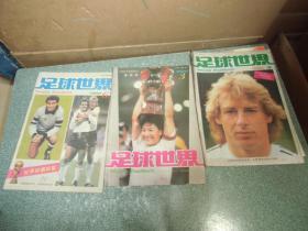 足球世界1990年2、3、4、5、6(5本合售)