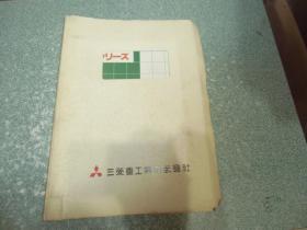 三菱系列产品目录