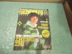 足球周刊2006.11总第242期【无海报】