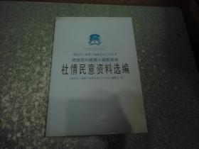政协四川省第十届委员会 社情民意资料选编