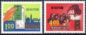233 特专76国民储蓄邮票2全新 原胶全品 1971年发行