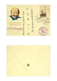133 纪93吴稚晖诞生百年纪念邮票首日实寄封 贴版号直角边套票 自台北寄树林有到戳