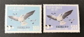247 纪142亚洋邮盟十周年纪念邮票2全新 原胶全品 1972年发行