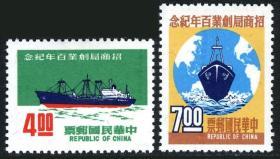 244 纪141招商局创业百年纪念邮票2全新 原胶全品 1971年发行