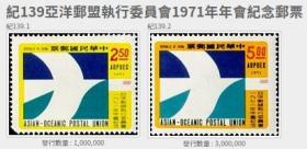 240 纪139亚洋邮盟执行委员会1971年年会纪念邮票2全新 原胶全品
