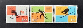 245 特专82体育邮票61年版3全新 原胶全品 1972年发行