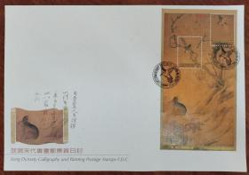 933 特490故宫宋代书画邮票小全张官方首日封 全新