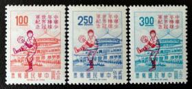 237 纪137少年棒球世界冠军纪念邮票3全新 原胶全品 发行量60万套 1971年发行