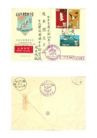 123 纪85亚洋邮盟周年纪念邮票首日实寄封 贴全直角边套票 自板桥限挂寄台中有到戳 早期实寄封精品