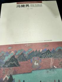 """21世纪有影响力画家个案研究:冯健男""""冯健男签赠印章本"""""""