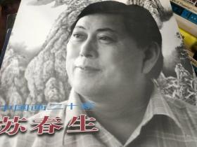 中国画二十家苏春生