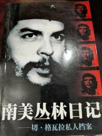 南美丛林日记:切·格瓦拉私人档案
