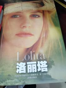洛丽塔 译林出版社