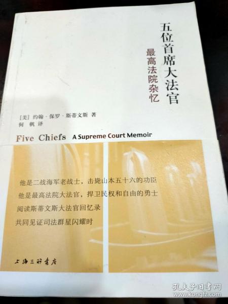 五位首席大法官:最高法院杂忆