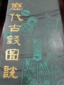 历代古钱图说 86年1版1印