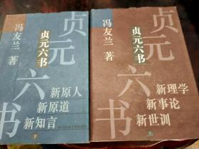 贞元六书(上、下册)