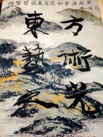 东方艺术之光―首届东亚运动会绘画展