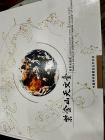 紫金山天文台邮票专题册