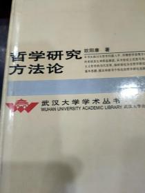 哲学研究方法论:武汉大学学术丛书
