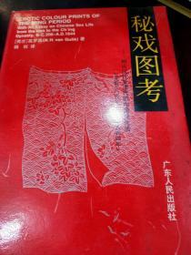 秘戏图考:附论汉代至清代的中国性生活(92年1版1印,硬精装带护封,私藏完整无章无笔迹)