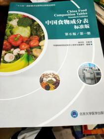 2018中国食物成分表标准版(第6版第一册)