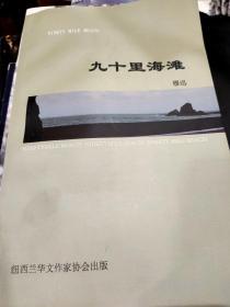 九十里海滩 【穆迅签赠本】