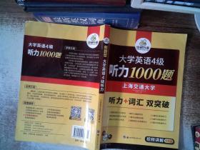 华研外语·新题型 大学英语4级听力1000题