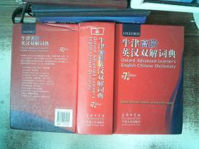牛津高階英漢雙解詞典(第7版)書邊有筆畫