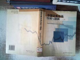中国证券市场发展与创新上册 里面开裂