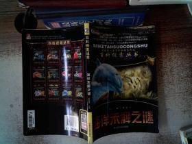 我的第一套百科全書/百科探索叢書*海洋未解之謎