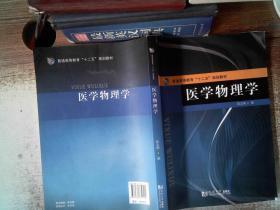 醫學物理學