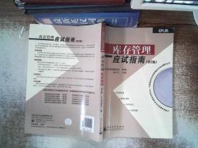 库存管理应试指南(第2版)