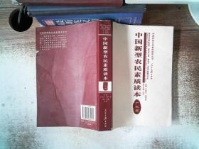 中國新型農民素質讀本 廣東篇封面有破損 書脊有破損