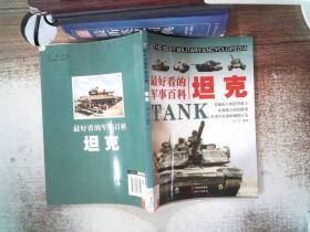 最好看的軍事百科:坦克