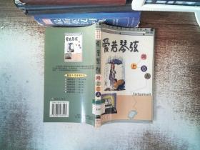 网络人生系列丛书-- 爱若琴弦
