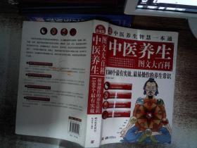 中医养生图文大百科:1500个最有实效、最易操作的养生常识