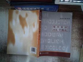 高等学校教材:现代英语词汇学概论有笔记划线