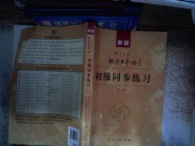 新版中日交流标准日本语:初级同步练习 第二版有笔记